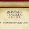 【雑談】オクトパストラベラー大陸の覇者の配信時期が延期|個人的な見解