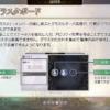 【アナデン攻略メモ】グラスタの覚醒効果一覧(4月12日更新)