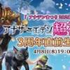 【雑談】アナデンまつり2020春 生放送決定!|事前告知内容のまとめ