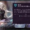 【雑談】外典「剣の唄と失楽の翼」用語集(第6話基準)