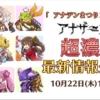【雑談】アナデンまつり2020秋 生放送決定!|事前告知内容のまとめ