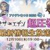 【雑談】アナデンまつり2020冬 生放送決定!|事前告知内容のまとめ