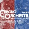 CHRONO ORCHESTRA 時を渡る翼 CHRONO TRIGGER & CHRONO CROSS | SQUARE ENIX