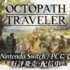 OCTOPATH TRAVELER(オクトパス トラベラー) | SQUARE ENIX