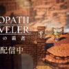 OCTOPATH TRAVELER 大陸の覇者(オクトパストラベラー) | SQUARE ENIX