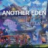 「アナザーエデン オリジナル・サウンドトラック3」特設ページ